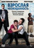 Фильм Взрослая неожиданность
