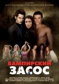 Фильм Вампирский засос