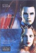 Фильм Гаттака