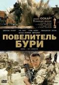 Фильм Повелитель бури