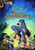 Фильм Книга джунглей 2