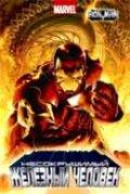 Фильм Несокрушимый Железный Человек