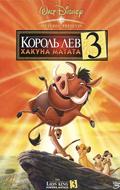 Фильм Король-лев 3: Хакуна Матата