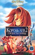 Фильм Король-лев 2: Гордость Симбы