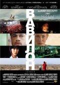 Фильм Вавилон