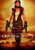 Фильм Обитель зла 3