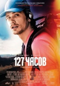 Фильм 127 часов