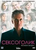 Фильм Сексоголик