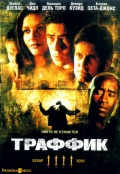 Фильм Траффик