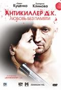Фильм Антикиллер Д.К: Любовь без памяти