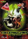 Фильм Атака куриных зомби
