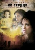 Фильм Ее сердце
