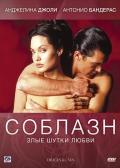 Фильм Соблазн