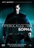 Фильм Превосходство Борна