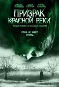 Фильм Призрак Красной реки