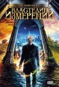 Фильм Властелин измерений