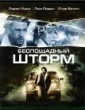 Фильм Беспощадный шторм
