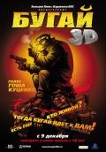 Фильм Бугай