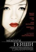 Фильм Мемуары гейши