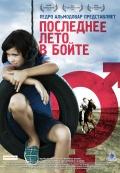 Фильм Последнее лето в Бойте