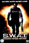 Фильм S.W.A.T.: Спецназ города ангелов
