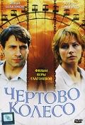 Фильм Чертово колесо