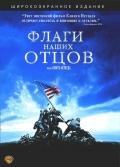 Фильм Флаги наших отцов
