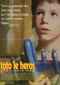 Фильм Тото-герой