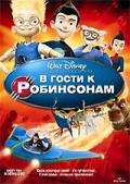 Фильм В гости к Робинсонам