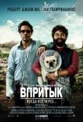 Фильм Впритык