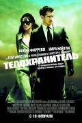 Фильм Телохранитель