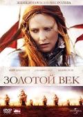 Фильм Золотой век