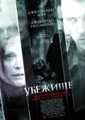 Фильм Убежище