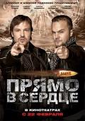 Фильм Slove. Прямо в сердце