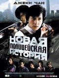Фильм Новая полицейская история