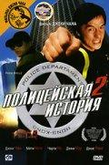 Фильм Полицейская история 2
