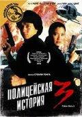 Фильм Полицейская история 3: Суперполицейский