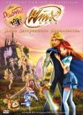 Фильм Винкс Клуб: Тайна затерянного королевства