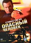 Фильм Опасный человек