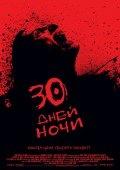 Фильм 30 дней ночи