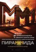 Фильм Пирамммида