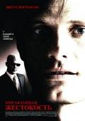 Фильм Оправданная жестокость