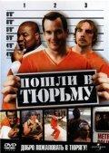 Фильм Пошли в тюрьму