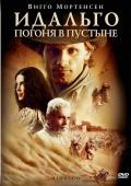 Фильм Идальго: Погоня в пустыне