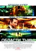 Фильм Области тьмы