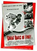 Фильм Большие огненные шары