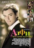 Фильм Красавчик Алфи, или Чего хотят мужчины