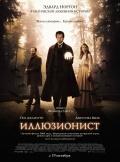 Фильм Иллюзионист