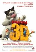 Фильм Кукарача 3D