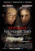Фильм Право на убийство